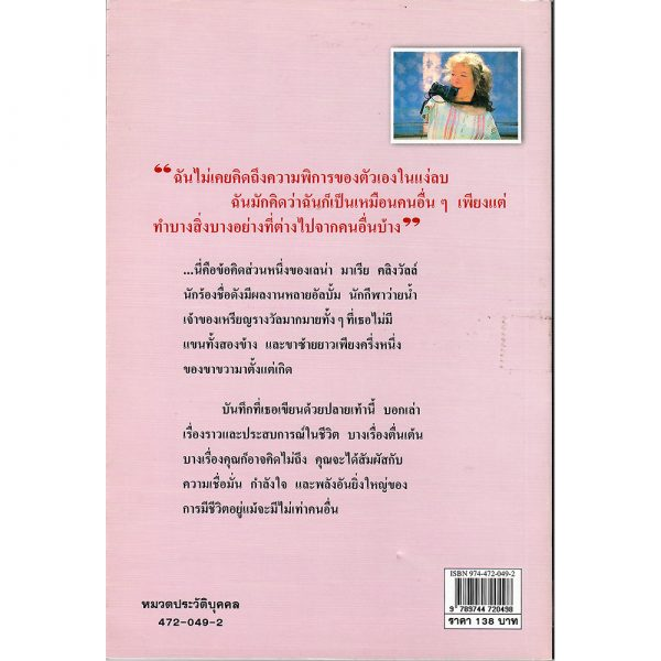 Footnotes Thailand 1 baksida