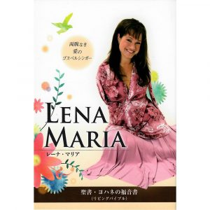 Lena Maria with John's Gospel