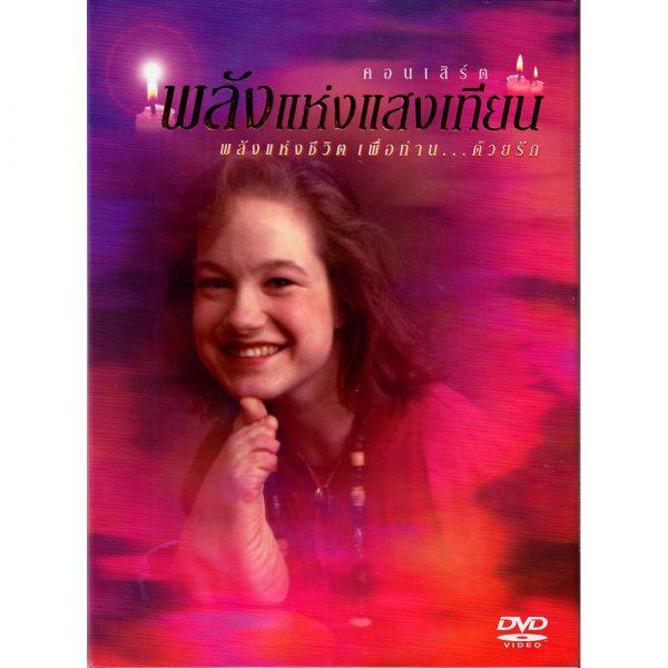 Live Concert in Bangkok