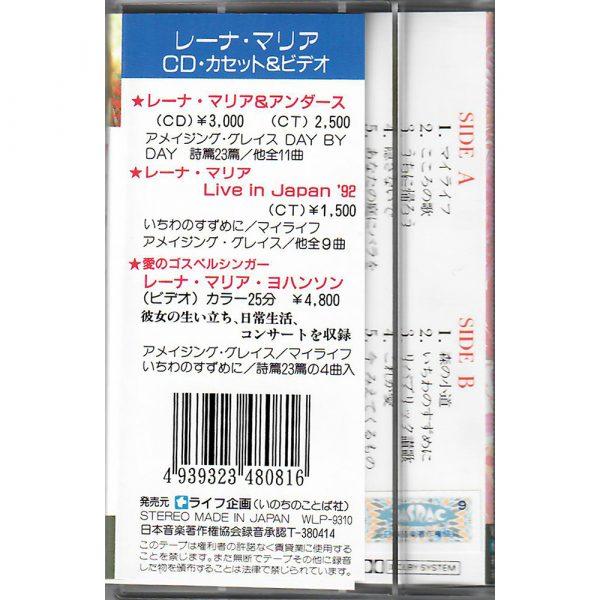 My Life Japan baksida