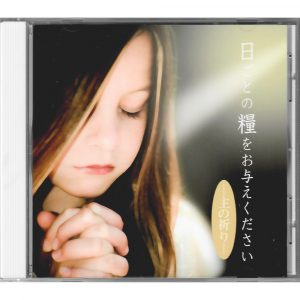 Women of Hope Prayer
