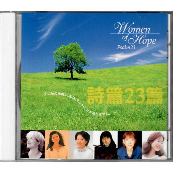 Women of Hope, Psalm 23